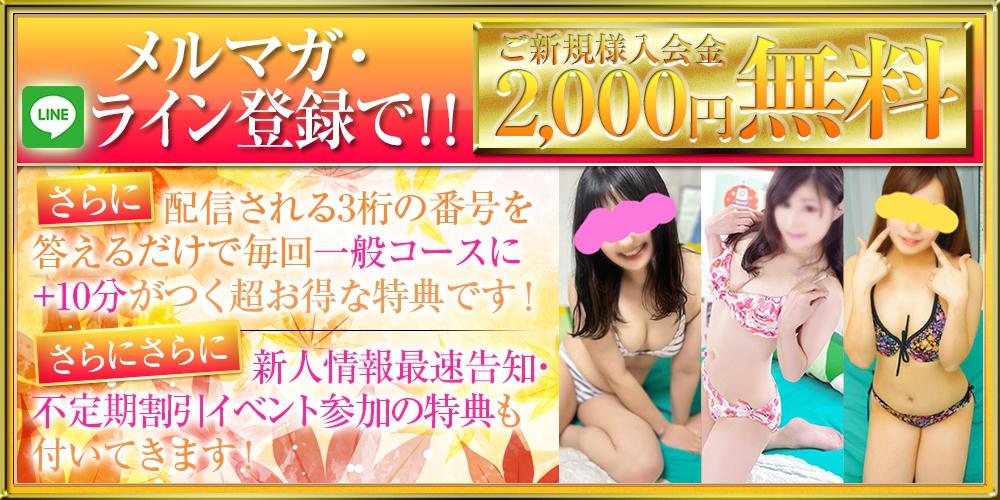 メルマガ・LINE登録 キャンペーン