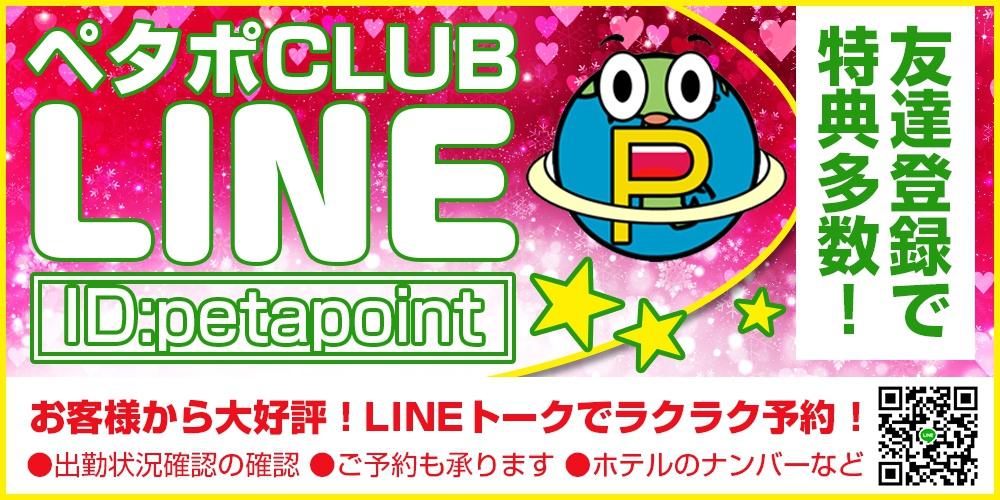 ペタポCLUB LINE