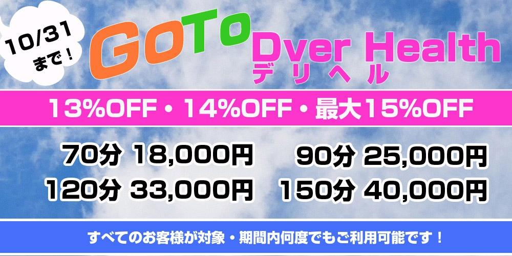 期間限定! 52(GoTo) アドミキャンペーン!
