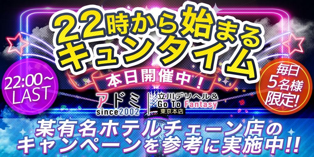 ★ミッドナイト!!★22時~始まる♥キュンタイム!!