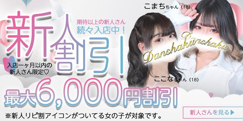 お客様感謝祭☆新人リピート割引!